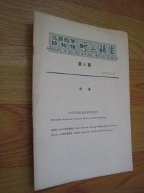 北京自然博物館研究報告  (第5期) 云南元謀盆地的細石器遺存