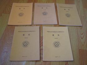 中國社會科學院古代文明研究中心通訊 第15.16.17.19.20期 (5本合售)