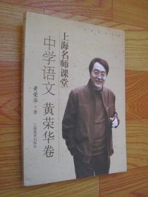 上海名师课堂  中学语文  黄荣华卷(附光盘)