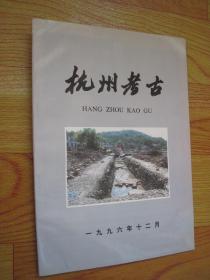 杭州考古——1996年總第11期