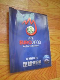 足球俱乐部欧洲杯特刊—EURO2008(无海报)