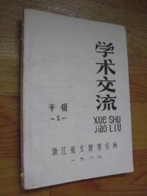 浙江省文物考古研究所:學術交流 專輯 (1)
