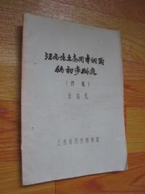 江西出土商周青銅器的初步研究(初稿)