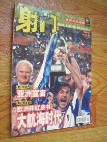 射门 2004 .8 :欧洲杯珍藏版(无海报)