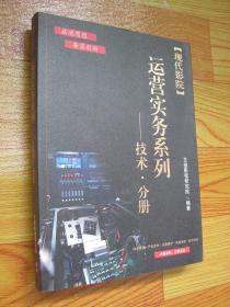 现代影院《运营实务系列——技术 分册》