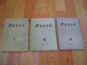 考古學集刊(4、6、7)(共三冊合售)