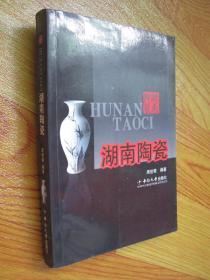 湖南陶瓷(作者簽贈本)