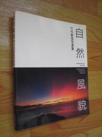 竹内敏信写真集:自然风貌 (日本原版)