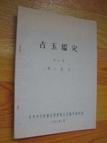 古玉鑒定: 璧、人、鹿、龍 張永昌著(16開)油印