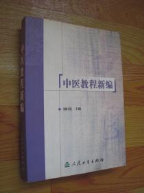 中医教程新编