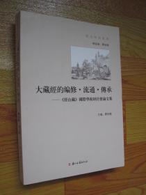 大藏经的编修·流通·传承:《径山藏》国际学术研讨会论文集(径山研究丛书)