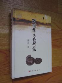 跨湖桥文化研究(作者签赠本)