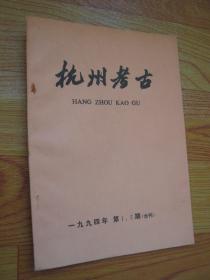 杭州考古——1994年第1.2期(合刊)