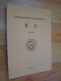 中國社會科學院古代文明研究中心通訊  (2008 第16期)
