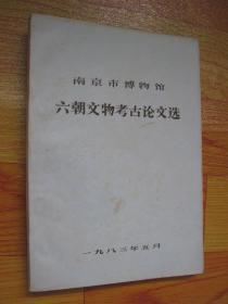 六朝文物考古論文選