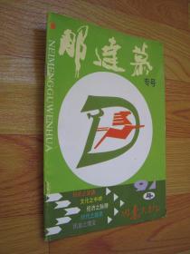 那達慕專號 內蒙古文化1991年第四期