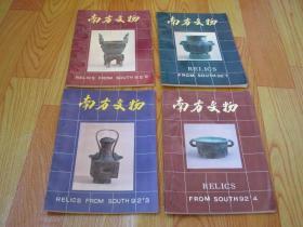 南方文物1992年第1.2.3.4期【1-4期】