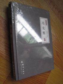 群言典藏:冯克熙(未开封)