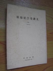 原始社會史講義(稿)(油印本 )