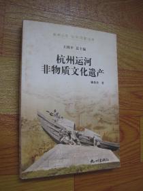 杭州全书·运河河道丛书:杭州运河非物质文化遗产