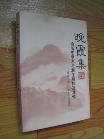 晚霞集:论浙东学术与浙江精神及其他(作者签赠本)