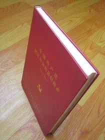 中国共产党浙江省富阳县纪检志(1950.5----1992.12)