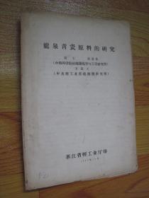 龍泉青瓷原料的研究