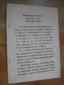 朝鮮新安海底沉船中的中國瓷器(提要)
