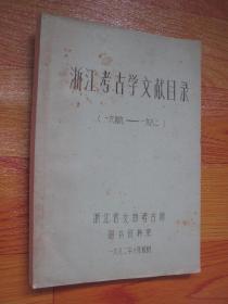 浙江考古學文獻目錄(1949-1982)油印本