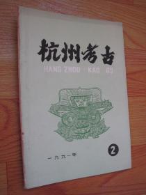 杭州考古——1991年第2期.油印
