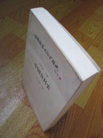 中国食料史(作者签赠本)