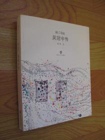 圆了彩虹:吴冠中传
