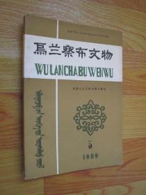 烏蘭察布文物( 1989年第3期 慶祝中華人民共和國四十周年專輯)