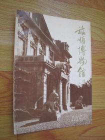 旅順博物館通訊 創刊號