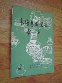 青??脊艑W會會刊 1981年12月總3.