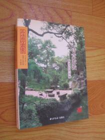 诗意浓浓:西泠印社园林