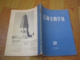 遼海文物學刊 1991年 第2期