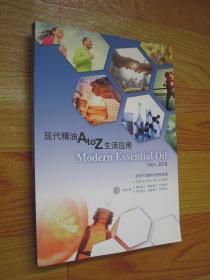 现代精油Atoz 生活应用