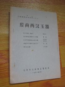 殷商兩漢玉器(油印本)