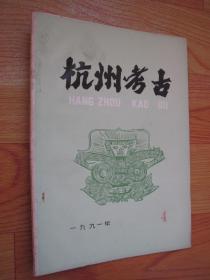 杭州考古——1991年第4期.油印