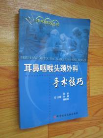 耳鼻咽喉头颈外科手术技巧/手术技巧丛书