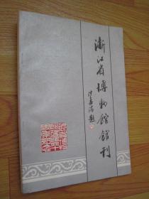 浙江省博物館館刊(創刊號)第一期