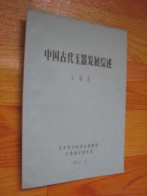 中國古代玉器發展綜述(油印本 )