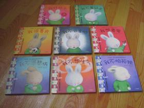 中国第一套儿童情绪管理图画书:《我不想生气》《我不愿悲伤》《我好快乐》《我很善良》《我不怕孤独》《我不要妒忌》《我不会害怕》《我想要爱》(全8册)
