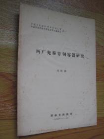 兩廣先秦青銅容器研究
