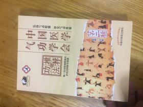 中国医学气功学会