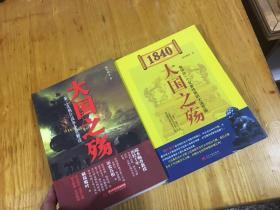 《1840大国之殇》+《大国之殇:第二次鸦片战争全景解读》 端木赐香作品 两册合售