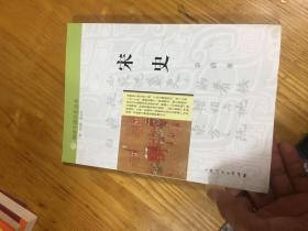 细讲中国历史丛书 宋史