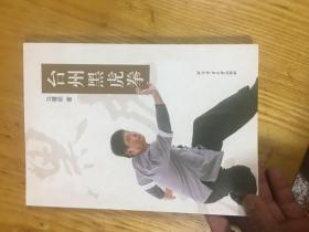 台州黑虎拳