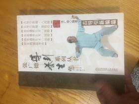 张广德导引养生系列丛书:古导引新编篇 配光盘